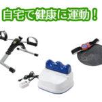 室内運動器具を自宅で使って運動不足を解消しよう!
