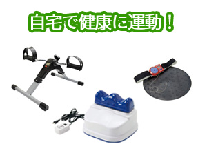 室内運動器具