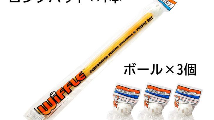 話題沸騰!予測不可能な魔球が魅力!ウィッフルボールを福岡でお探しのあなたへ!