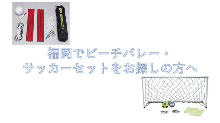 福岡でビーチバレー・サッカーセットをお探しの方へ