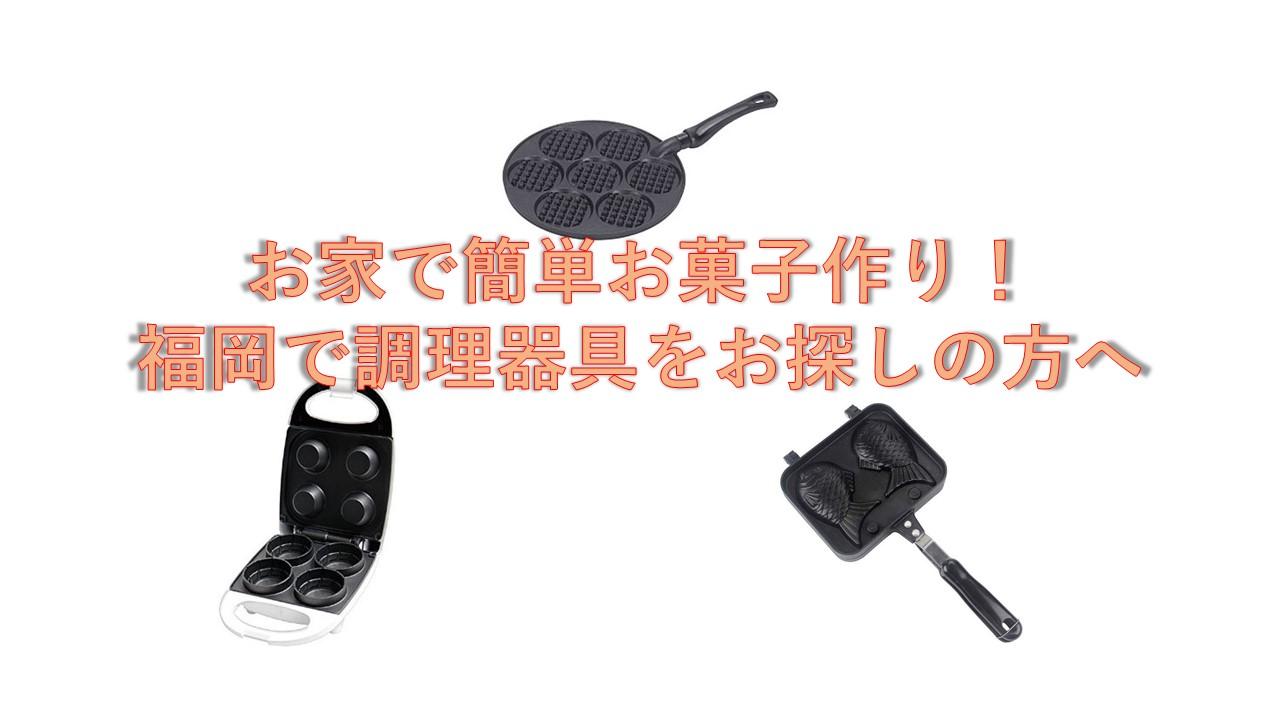 お家で簡単お菓子作り!福岡で調理器具をレンタル!