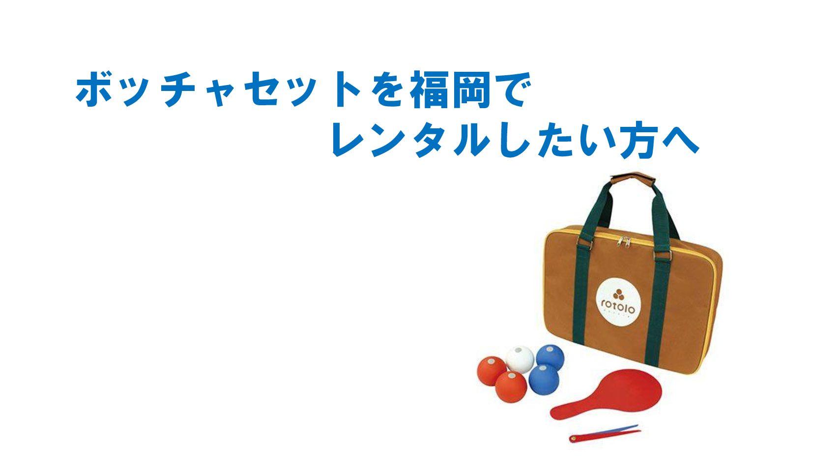 ボッチャセットを福岡でレンタルしたい方へ