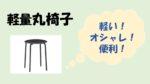 軽くて便利な丸椅子を福岡でレンタル★
