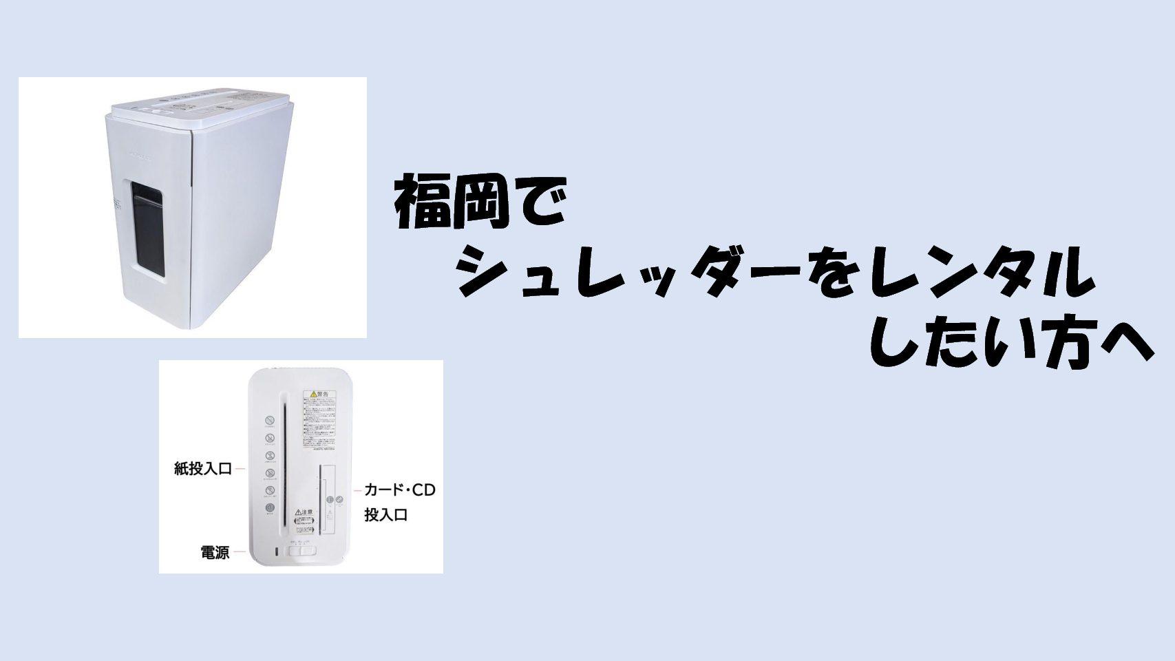 福岡でシュレッダーをレンタルしたい方へ