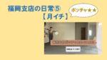 福岡支店の日常⑤【月イチ】
