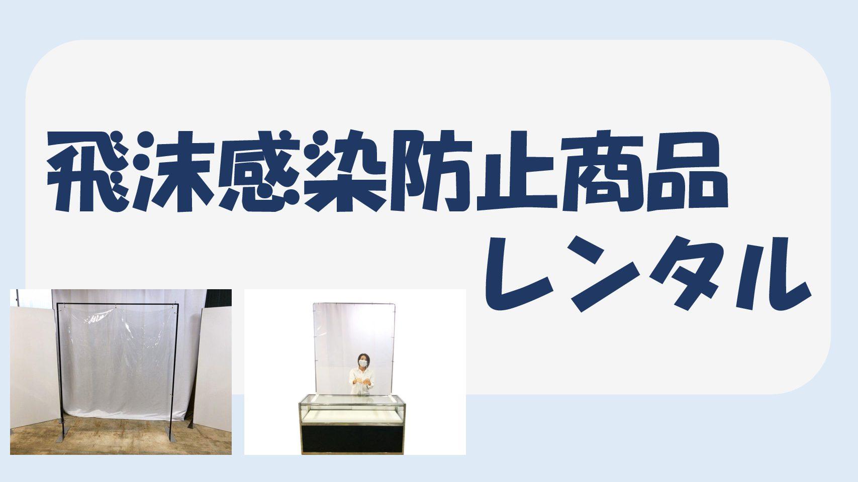 福岡で飛沫防止ビニールシートをレンタルしたい方へ