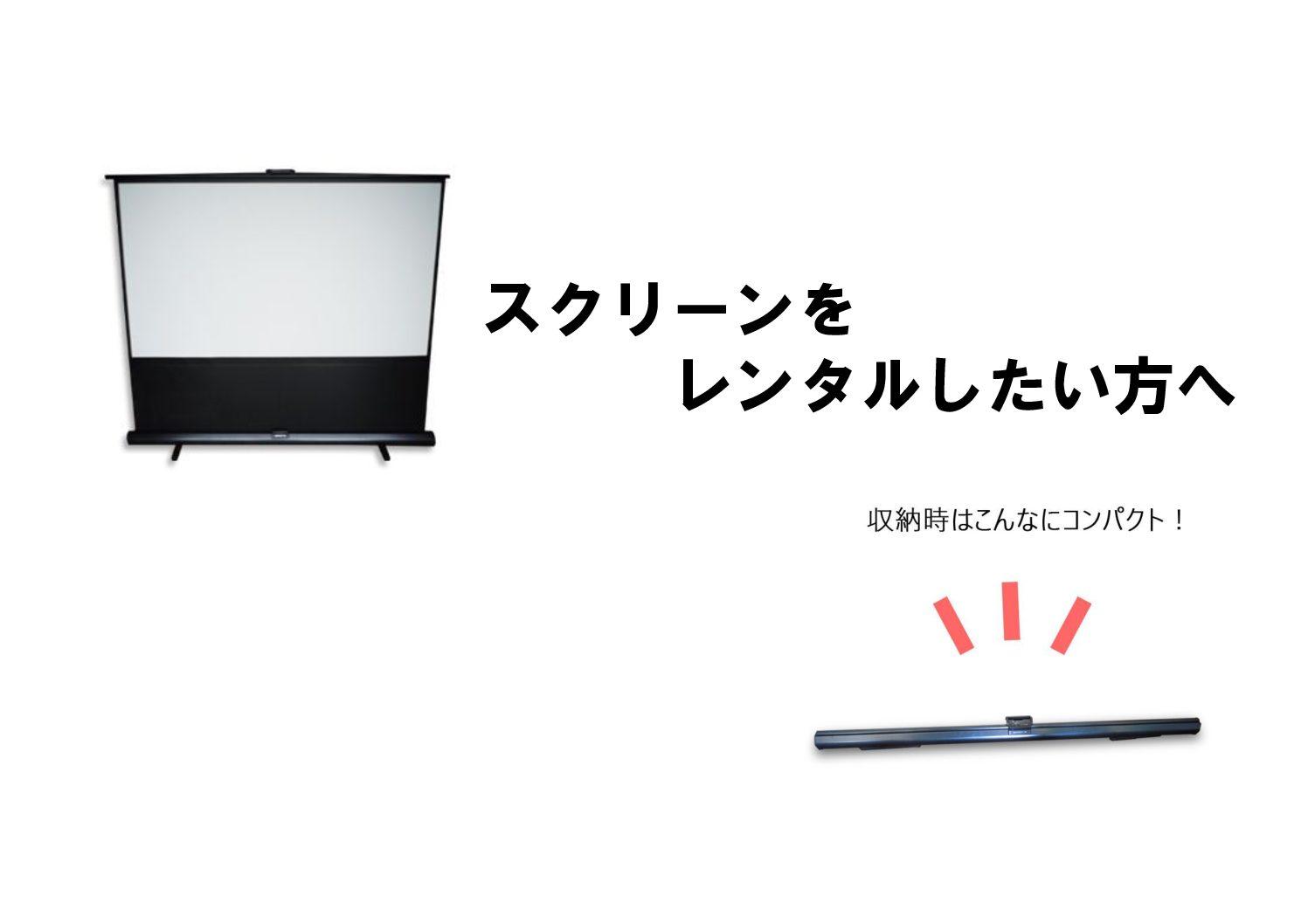 福岡でスクリーンをレンタルしたい方へ