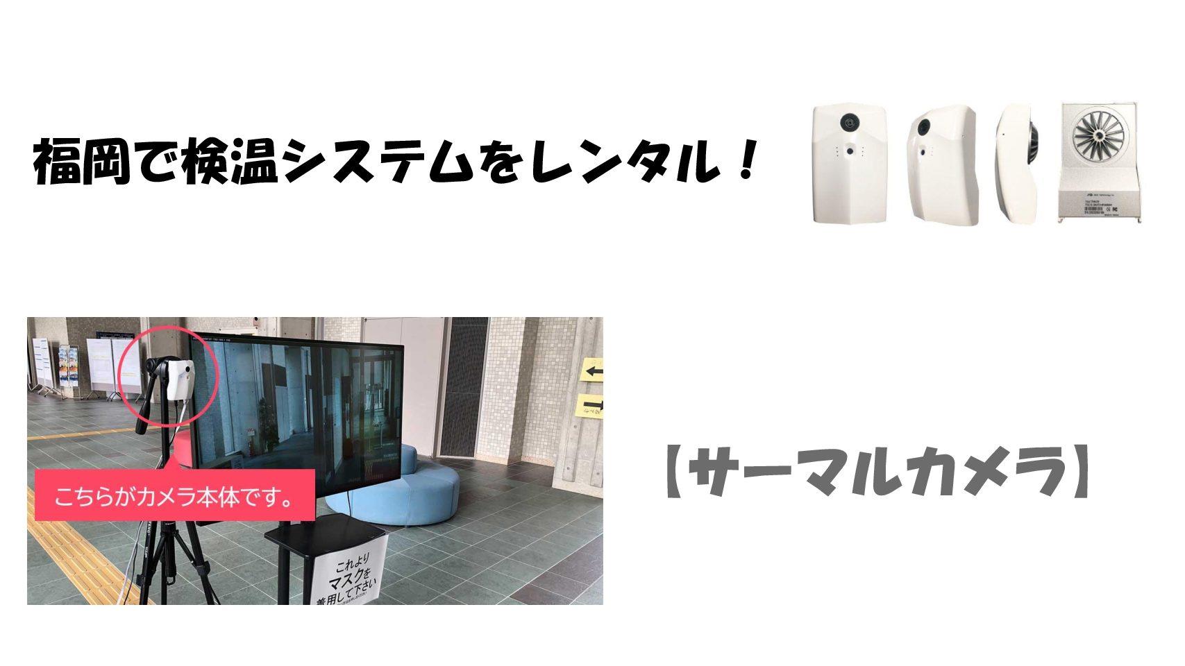 福岡で検温システムをレンタル