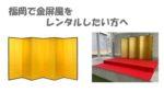 福岡で金屏風をレンタルしたい方へ