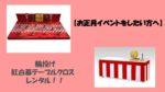 福岡でお正月イベントをしたい方へ