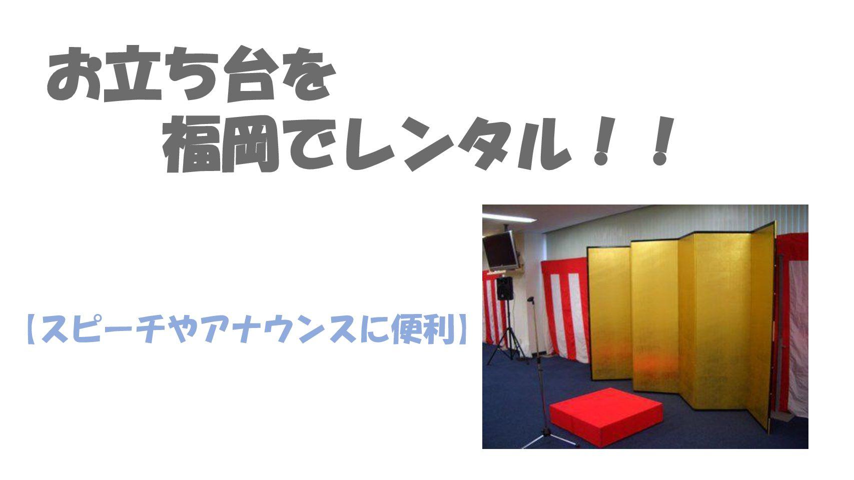 福岡でお立ち台をレンタルしたい方へ