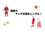 サンタ衣装を福岡でレンタルしたい方へ