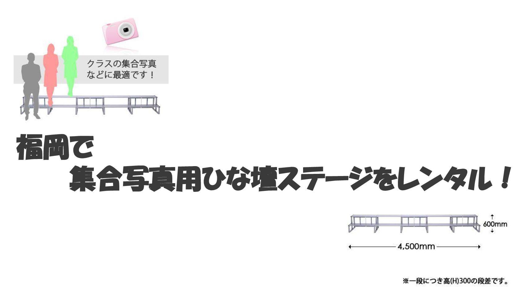 集合写真用ひな壇ステージを福岡でレンタル!