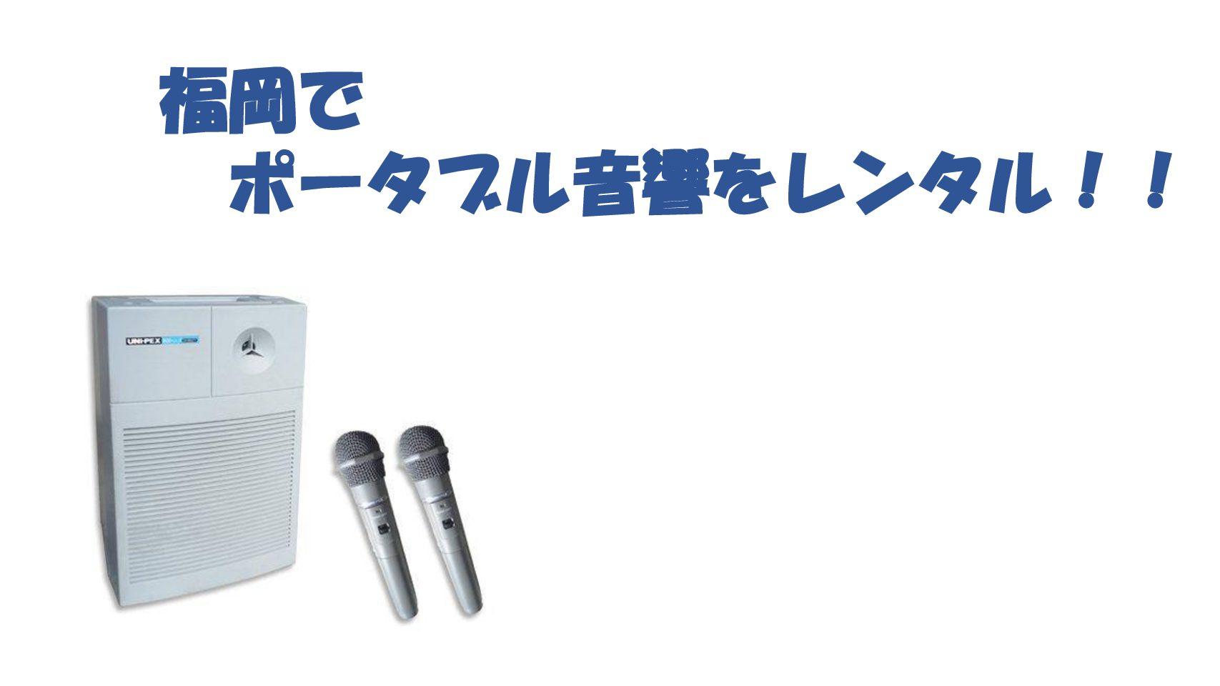 音響セットを福岡でレンタルしたい方へ