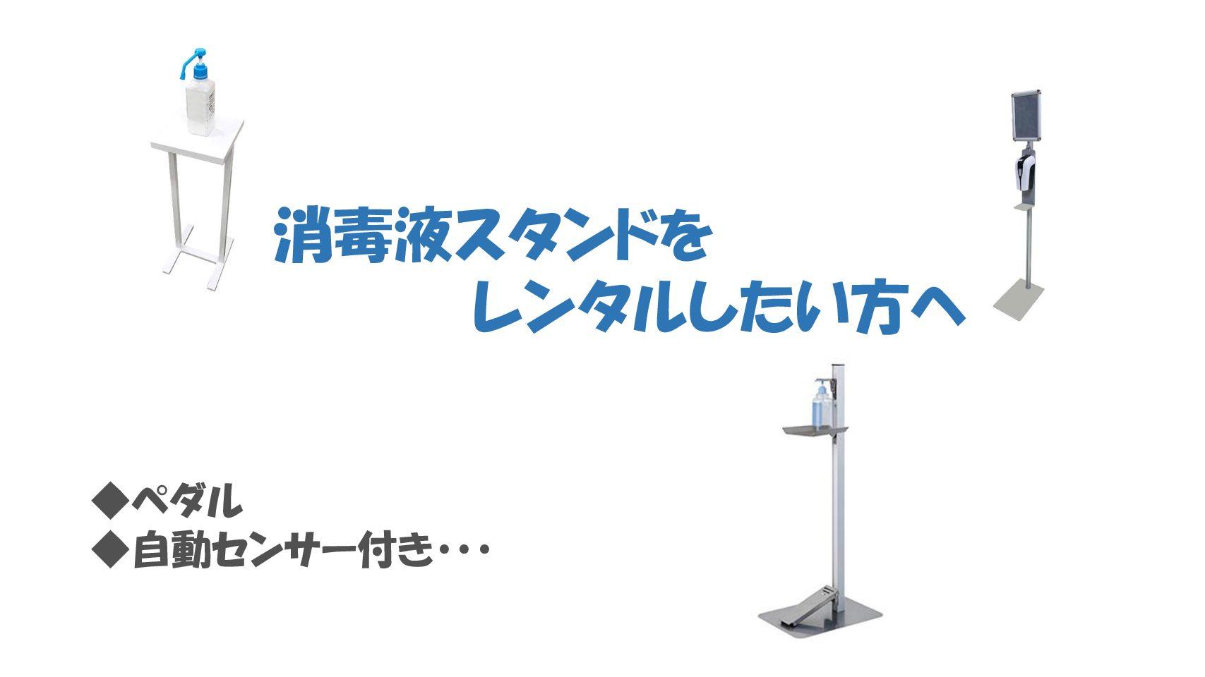 福岡で消毒液スタンドをレンタルしたい方へ