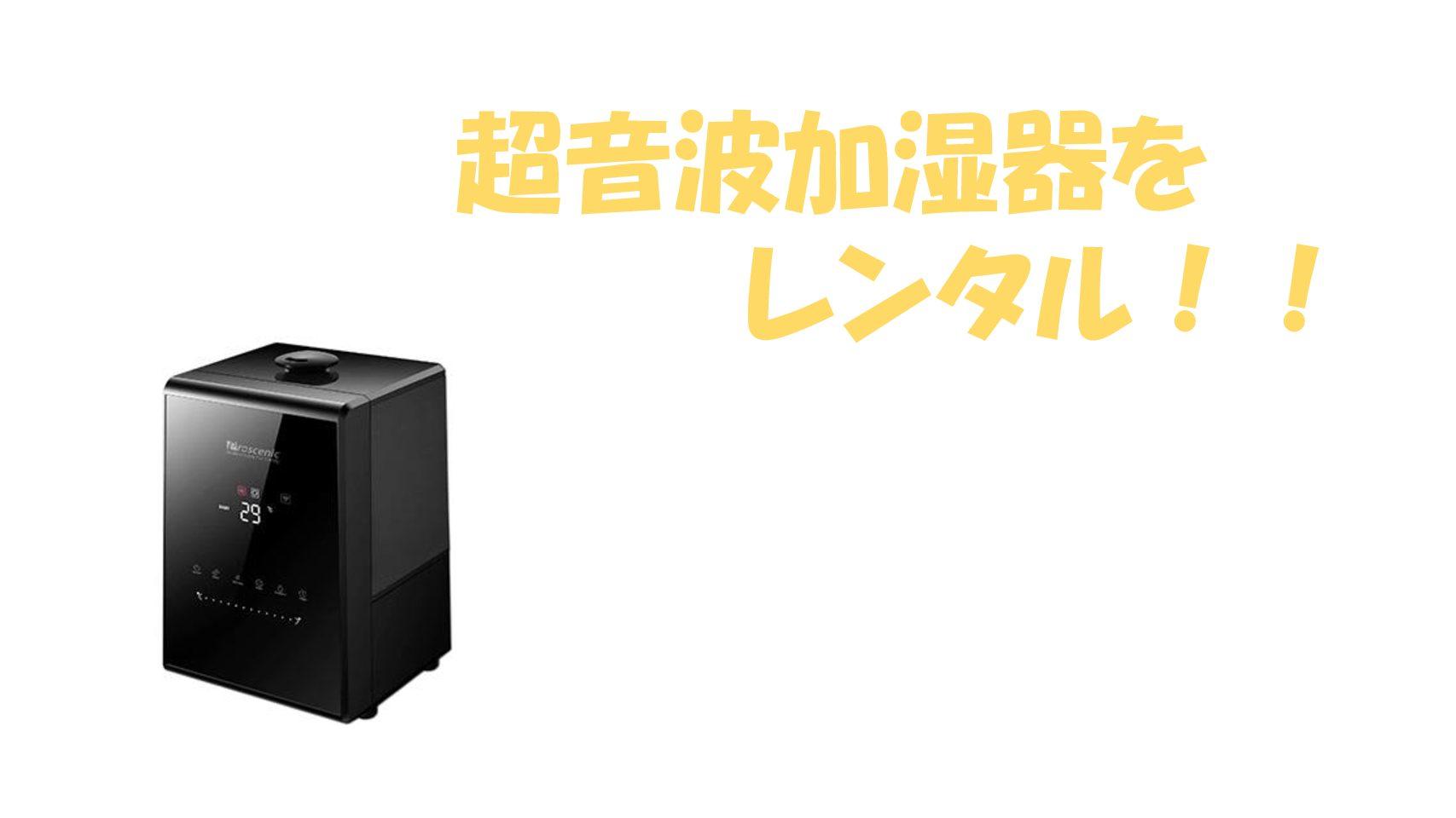 福岡で加湿器をレンタルしたい方へ