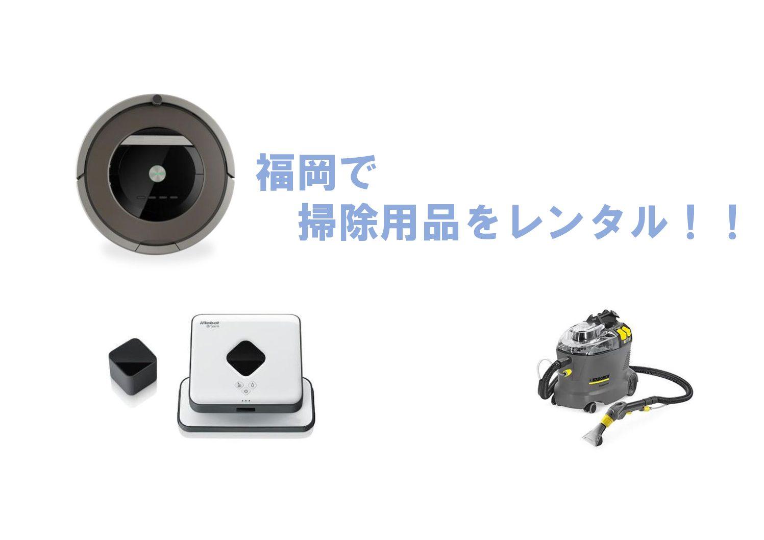 福岡で掃除用品をレンタルしたい方へ!