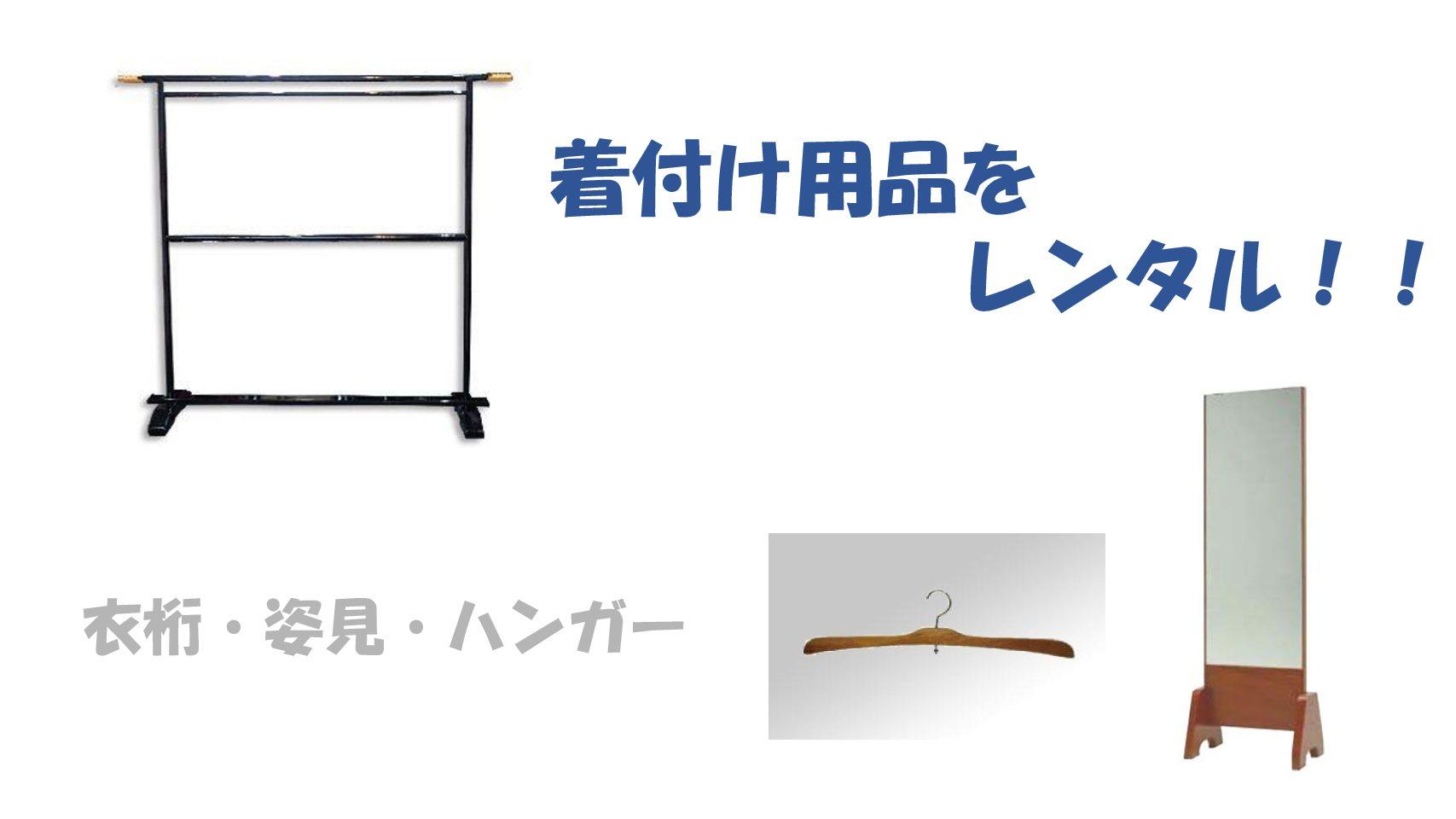 福岡で着付け用品をレンタルしたい方へ