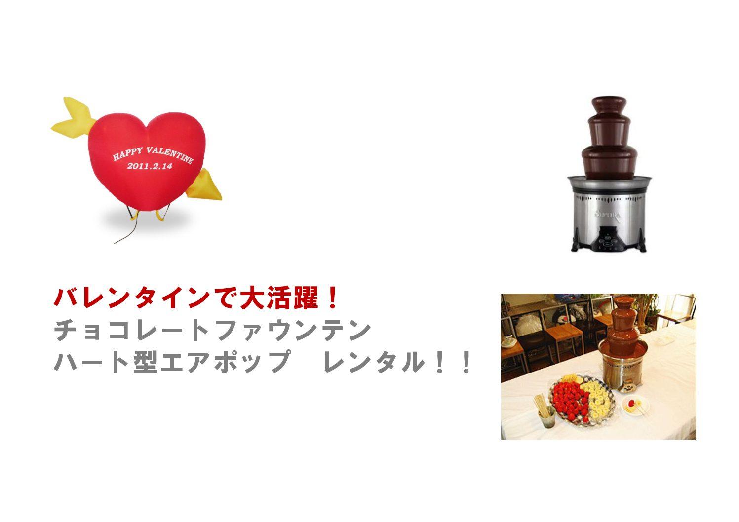 バレンタインで大活躍商品をレンタル!