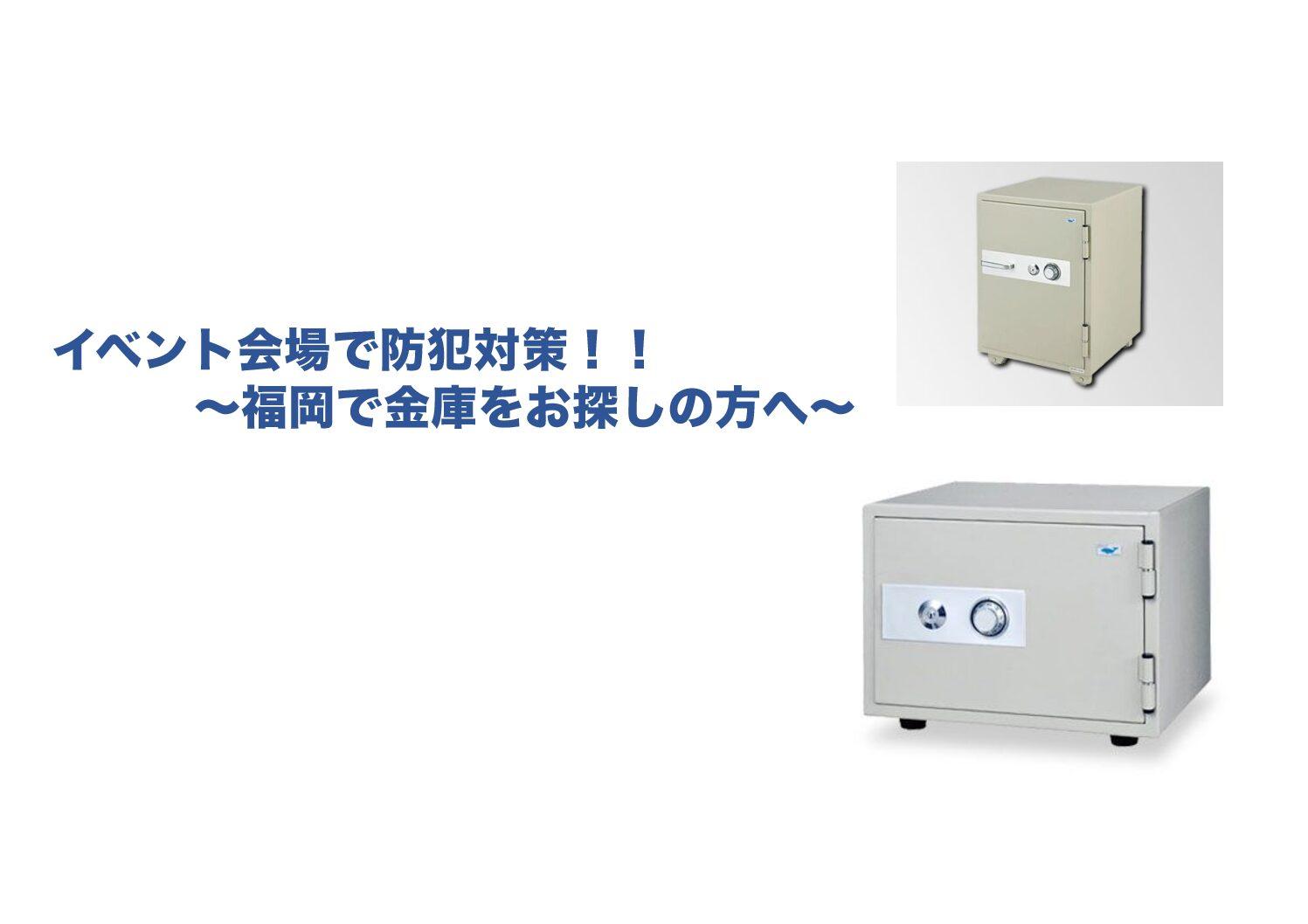 イベントで防犯対策!福岡で金庫をレンタル!