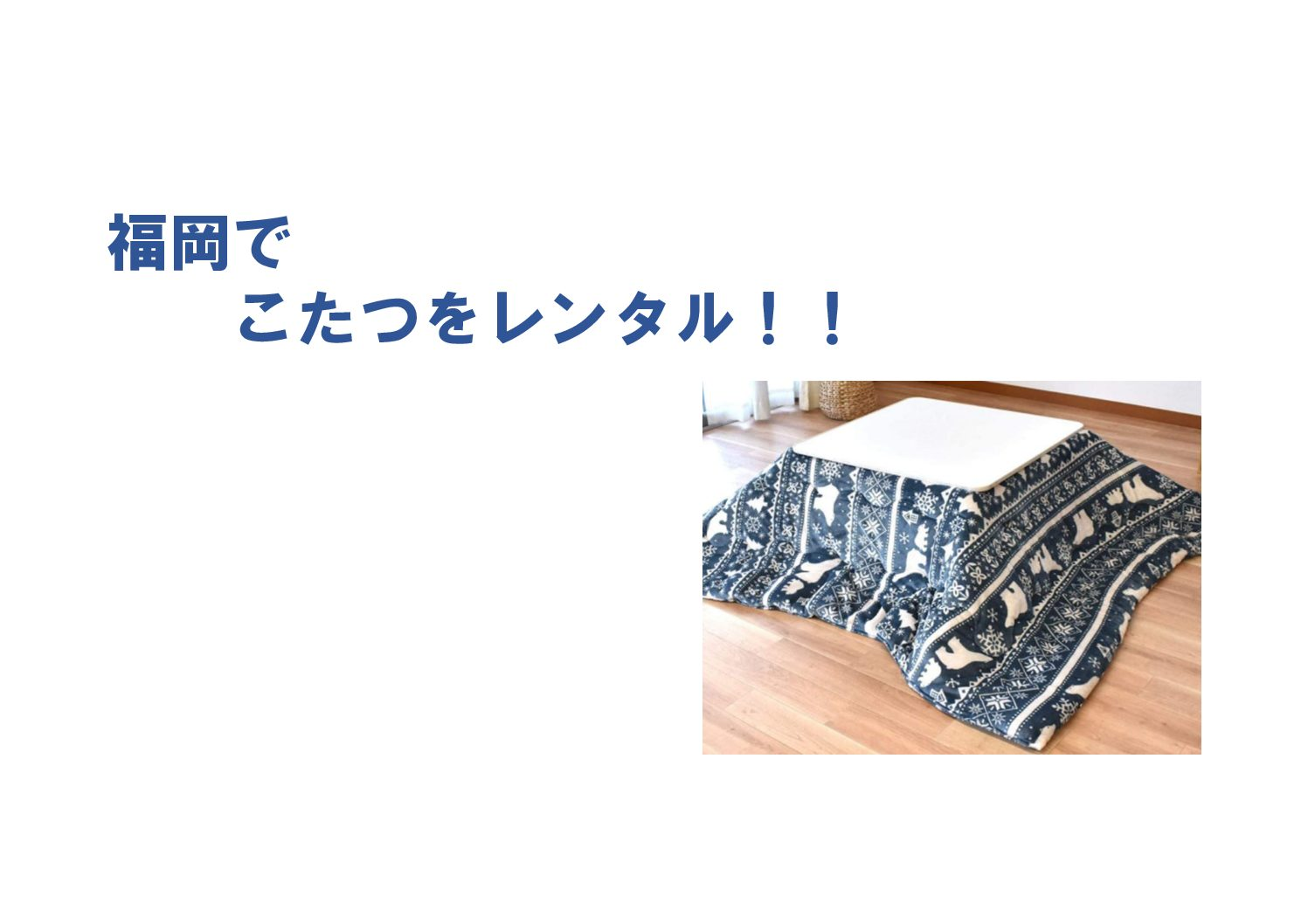 寒い冬に必須!福岡でこたつをレンタルしませんか?