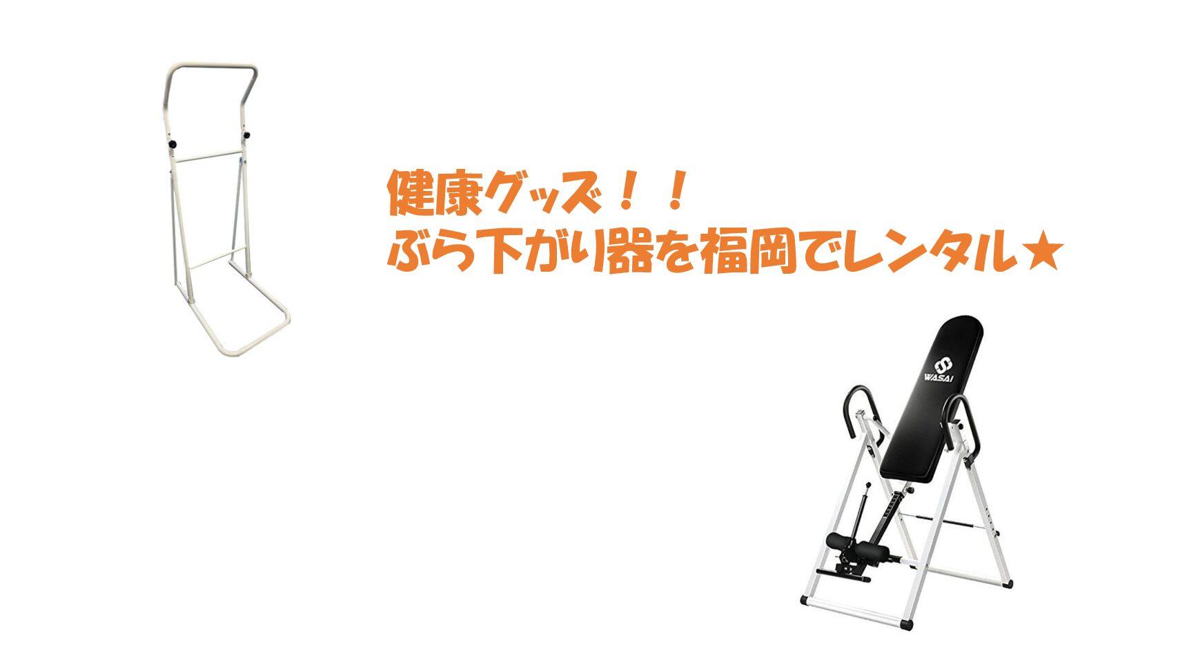 福岡でレンタル!ぶら下がり健康器で健康を見直しませんか?