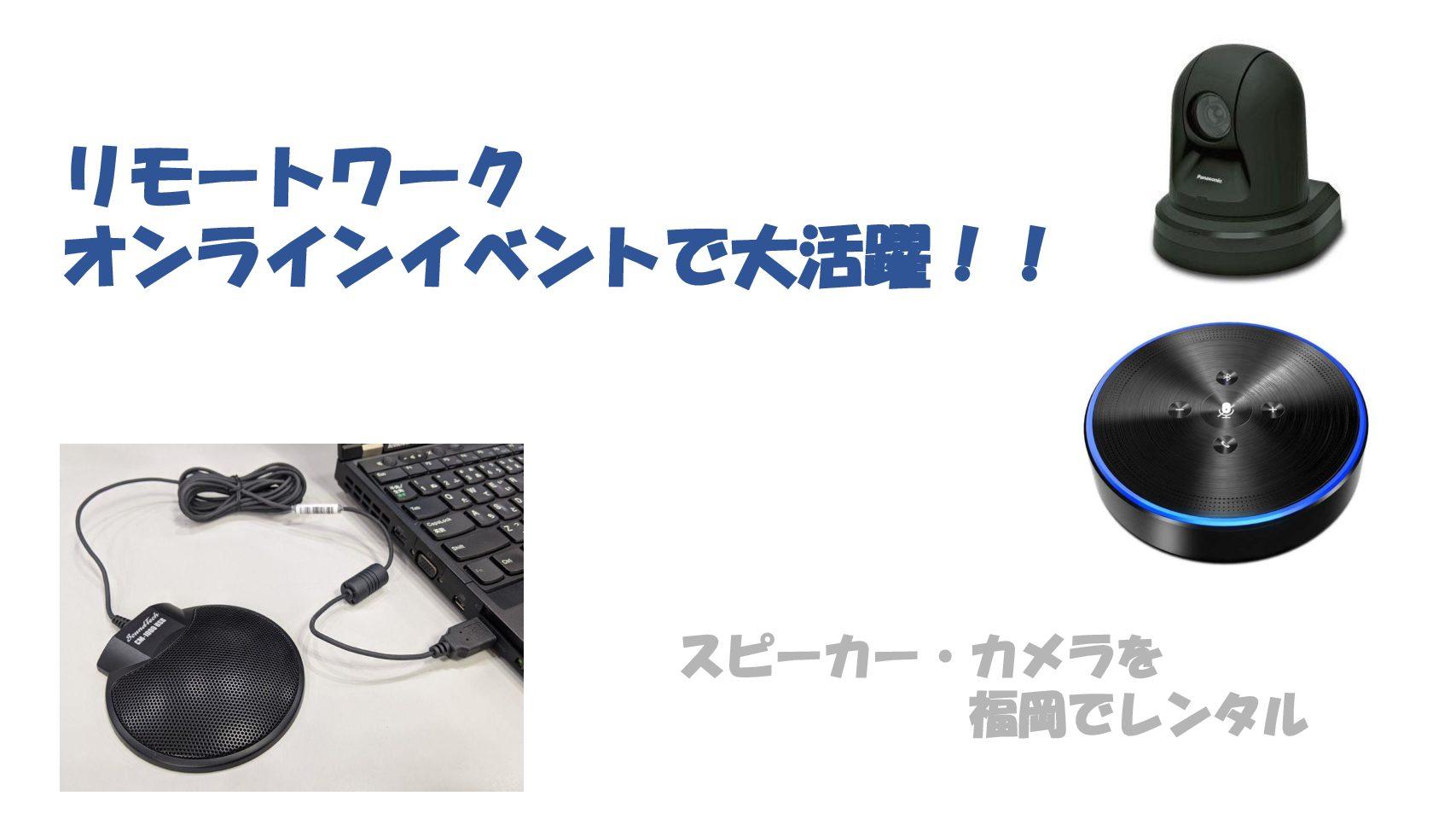 オンラインイベント・リモートワークで活躍する商品レンタルできます!
