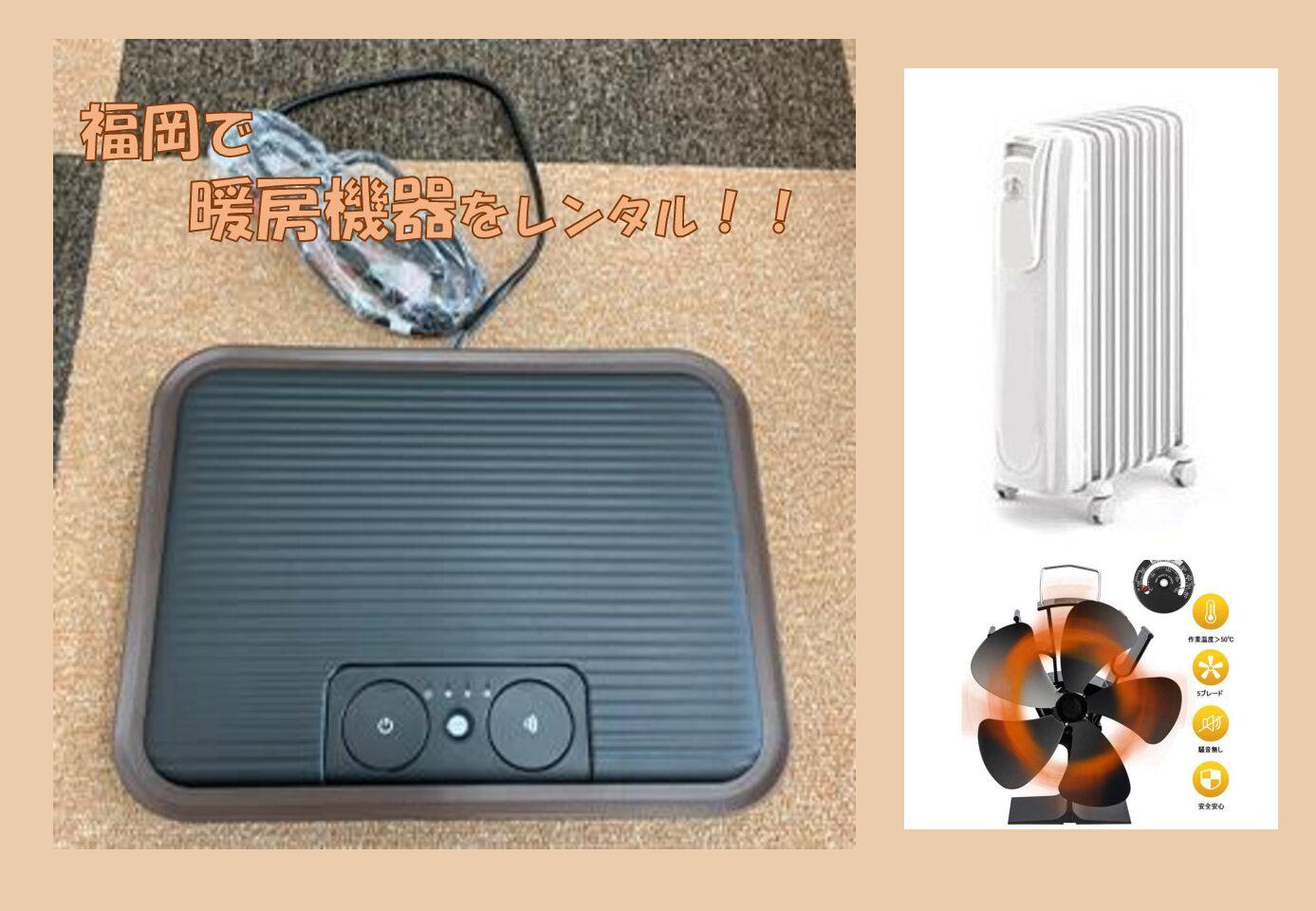 まだまだ寒い冬に必須!暖房機器を福岡でレンタル!