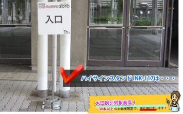 会場案内用のサインスタンド、福岡でレンタルできます!