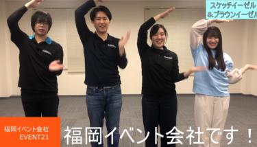 福岡イベント会社YouTubeチャンネル!イーゼル紹介編